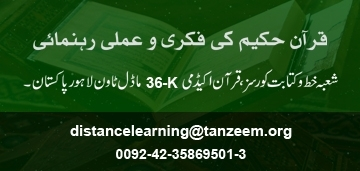 TANZEEM-E-ISLAMI, Pakistan is working to re-establish / re-instate