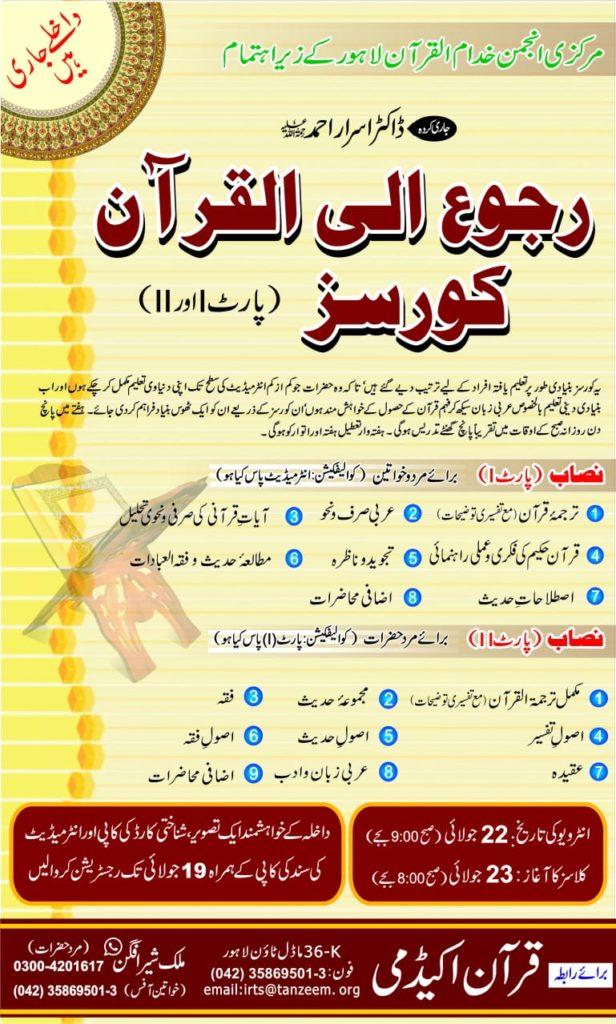 TANZEEM-E-ISLAMI, Pakistan is working to re-establish / re-instate